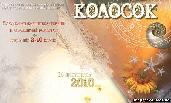 Всеукраїнський природничий конкурс колосок