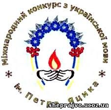 Міжнародний конкурс ім. П.Яцика